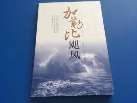 加勒比飓风【刘广元 签名】
