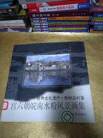 宫六朝皖南水粉风景画集:世界文化遗产徽州古村落