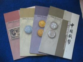 中国钱币  2005年第1—4期全年