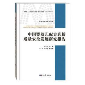 中国婴幼儿配方乳粉质量安全发展研究报告
