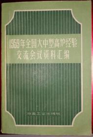 1959年全国大中型高炉经验交流会议资料汇编
