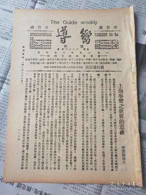 向导周报第一百二十三期,共产党资料,民国资料,民国旧刊,红军博物馆资料,红色收藏资料 ,历史资料