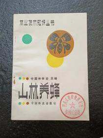 山林养蜂 1983年9月一版一印 31000册