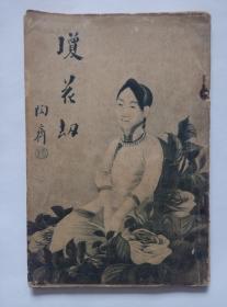 《琼花劫》(民国五年十一月初版.鸳鸯蝴蝶派小说)