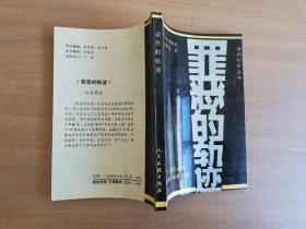 罪恶的轨迹:江苏地区典型案件审判纪实【实物拍图 品相自鉴】