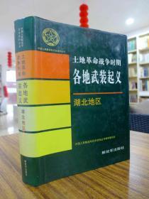 土地革命战争时期各地武装起义(湖北地区): 1996年一版一印4500册 16K精装 原价80