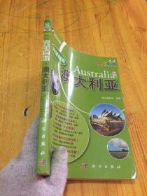 完全自游澳大利亚