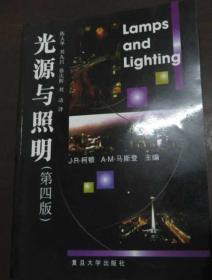 光源与照明(第四版)
