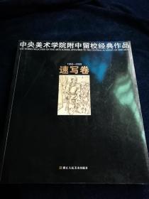 中央美术学院附中留校经典作品(1953-2009)速写卷