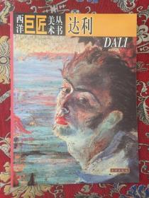 西洋巨匠美术丛书 达利