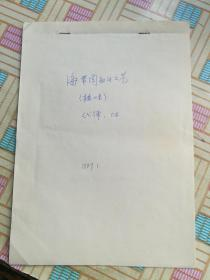 海带肉罐头工艺(手抄)