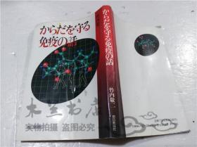 原版日本日文书 からだを守る免疫の话 竹内敬二 朝日新闻社 1989年12月 40开软精装