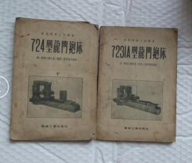 苏联机器介绍丛书-724型龙门铇床 723IA型龙门铇床  -合售