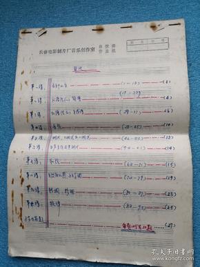 长春电影制片厂音乐创造室 音乐手抄本