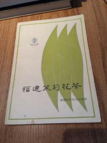 《福建茉莉花茶》