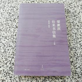 梁漱溟往来书信集  上册