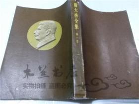 竖版繁体 斯大林全集 第一卷 人民出版社 1953年9月 大32开平装