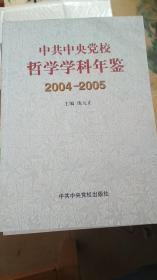 中共中央党校哲学学科年鉴.2004-2005