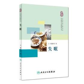 中西医结合慢性病防治指导与自我管理丛书:失眠