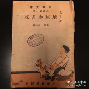中华文库小学第一集 地球和月球 高级自然类 民国36年初版