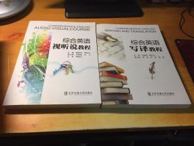 综合英语写译十教程综合英语视听说教程(2本合售)