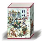 老連堂繪本《 封神演義 》64開盒裝 平裝 全套46冊 歷時17年完成 連環畫 小人書