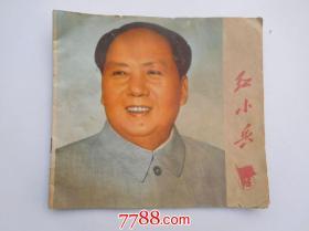 红小兵(1971年4月印刷)24开平装有林彪题词,后几页有小孔,详见书影