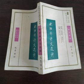 古代文史名著选译丛书 欧阳修诗文选译