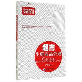 超市生鲜商品管理(超市经营实战全程培训丛书)