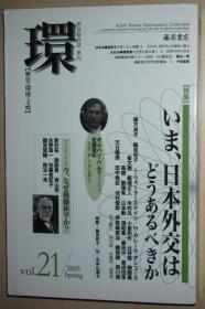 日文原版书 环(2005, vol.21) 歴史・环境・文明 特集:いま、日本外交はどうあるべきか