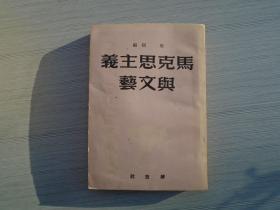 马克思主义与文艺 (32开平装1本 扉页有原藏书人印章,原版正版书,包真。详见书影)