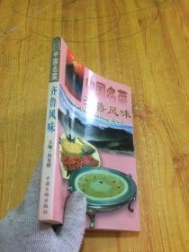 中国名菜.1.齐鲁风味