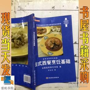 法式顶级烹饪学院:方法步骤小孩世界法国蓝带基础编发图片图解厨艺大全西餐图片