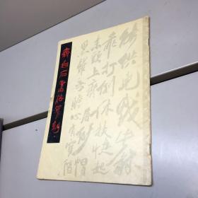 齐白石书法篆刻  【正版现货 多图拍摄 看图下单】