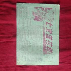 报纸:故事选页  刊登中篇侦破小说《七宝莲花樽》武侠小说《追宝侠魂》4开4版 八十年代老报纸