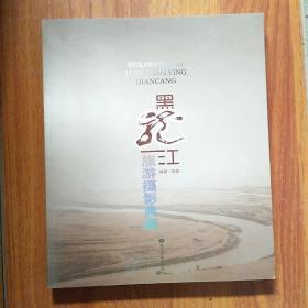 黑龙江旅游摄影典藏