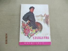 毛泽东同志在井冈山