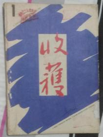 《收获》杂志1991年第1期(杨争光中篇《赌徒》陈村中篇《最后一个残疾人》阎连科中篇《乡间故事》北村中篇 《聒噪者说》陆星儿中篇《小凤子》墨白中篇《同胞》陈染短篇《空的窗》等)