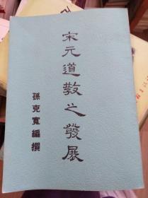 宋元道教之发展  65年初版,包快递