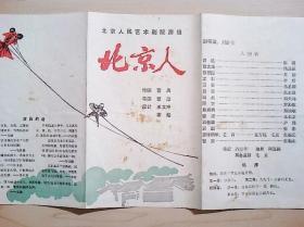 话剧节目单  北京人(北京人艺:张瞳,冯远征,王姬。1987)