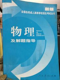 全国各类成人高等学校招生考试丛书《物理及解题指导》
