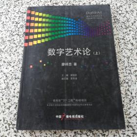 数字艺术论(上册)——数字艺术系列丛书