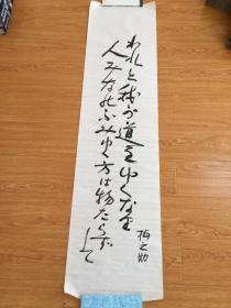 日本书法一幅,【梅之助】书
