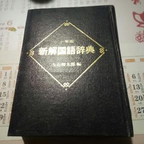 。日文原版。新解国语词典。