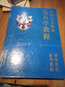 英国宝石协会宝石学教程(证书教程、初级教程)