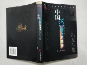 中国哲学的精神—冯友兰集