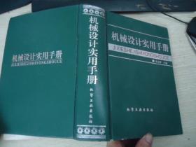 机械设计实用手册