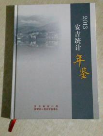 安吉统计年鉴  2013