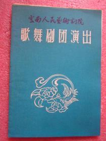 云南人民艺术剧院歌舞剧团演出节目单 品佳九五品