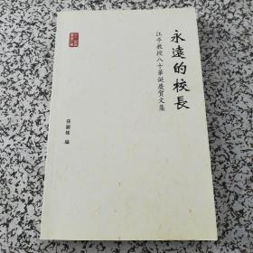 永远的校长:江平教授八十华诞庆贺文集